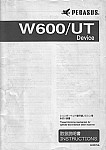 PEGASUS W600 UT  User's Manual / Instructions Book in PDF format